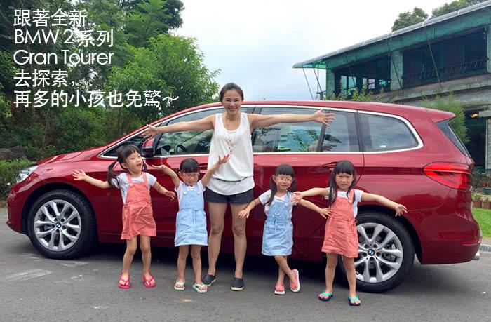 跟著全新BMW 2 系列 Gran Tourer 去探索, 再多的小孩也免驚~